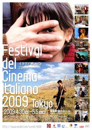 イタリア映画祭.jpg