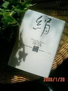 silk原作.JPG